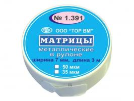 Матрицы в рулоне ТОР №1.391, 50мкм, 7мм, 3м