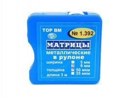 Матрицы в рулоне ТОР №1.392, 50мкм, 6мм, 3м