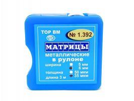 Матрицы в рулоне ТОР №1.392, 35мкм, 6мм, 3м