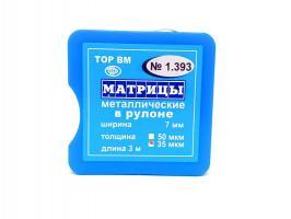 Матрицы в рулоне ТОР №1.393, 50мкм, 7мм, 3м