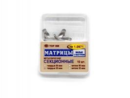 Матрицы секц ТОР №1.0971 мал с выст.,тв.35мкм 10шт
