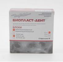 Биопласт-Дент блок Bioplast-Dent, деминерализированный, 5*5*10мм, 0,5см.куб