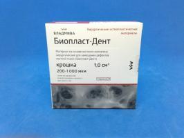 Биопласт-Дент крошка, недем, 200-1000мкм, 1см.куб