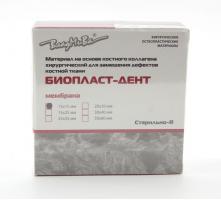 Биопласт-Дент мембрана коллагеновая 15*15мм