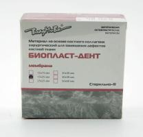 Биопласт-Дент мембрана коллагеновая 15*25мм