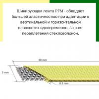 Шинирующая система Dentapreg Bridge PFM, 50*3,0*0,3мм