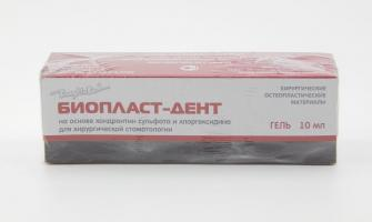 Биопласт-Дент гель, туба 10мл