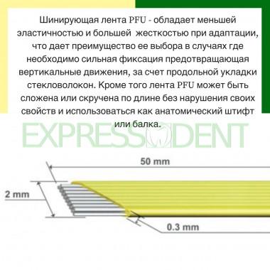 Шинирующая система Dentapreg Bridge PFU, 50*3,0*0,3мм