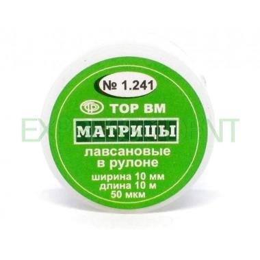 Матрицы лавсановые рулон ТОР №1.241, 50мкм, 10мм, 10м