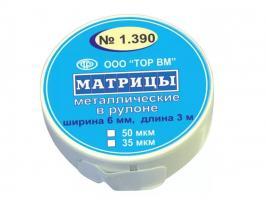 Матрицы в рулоне ТОР №1.390, 35мкм, 6мм, 3м