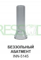 Абатмент беззольный INN-5145
