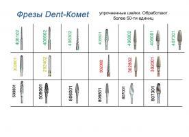 Фреза твердосплавная в ассортименте Dent-Komet