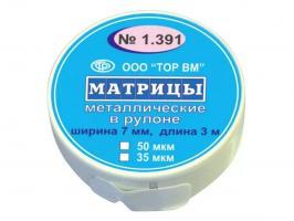 Матрицы в рулоне ТОР №1.391, 35мкм, 7мм, 3м
