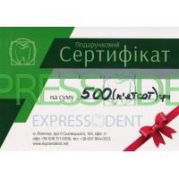 Подарочный сертификат Expressdent на сумму 500грн