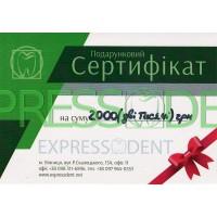 Подарочный сертификат Expressdent на сумму 2000грн