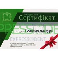 Подарочный сертификат Expressdent на сумму 5000грн